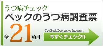 うつ病チェック・BDIテスト