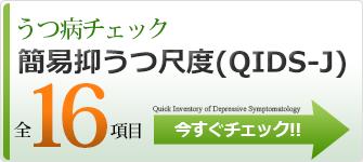 うつ病チェック・簡易抑うつ尺度(QIDS-J)